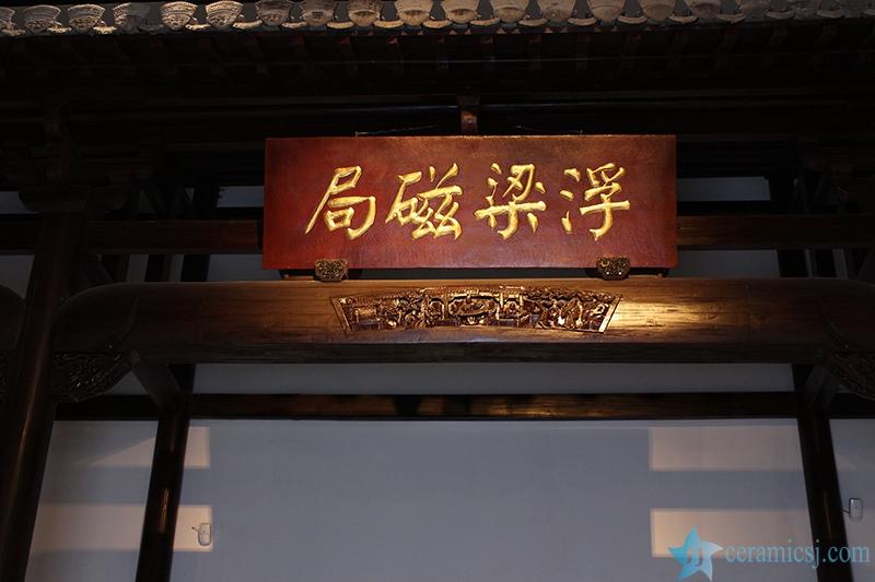 1515342595-9246-5640154abdd19 Introduction of  Jingdezhen Ceramics Museum Jingdezhen China Ceramics Museum - shengjiang  ceramic  factory   porcelain art hand basin wash sink